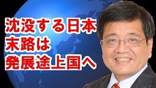 [森永卓郎]沈没する日本 向かう末路は発展途上国 引用:大竹まことゴ...
