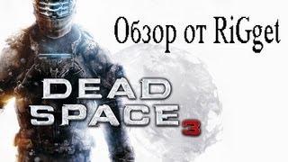 Dead Space 3 (Обзор демоверсии PS3)