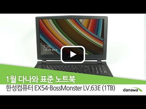 한성컴퓨터 EX54-BossMonster LV.63E (1TB) 1월 다나와 표준노트북