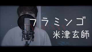 Flamingo/米津玄師(cover by ほりえりく)