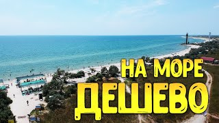 ДЖАРИЛГАЧ острів - Українські МАЛЬДІВИ - Бюджетний відпочинок на Чорному морі