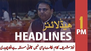 ARYNews Headlines | Nawaz Sharif's name removal from ECL is matter of law: Fawad | 1PM | 13Nov 2019