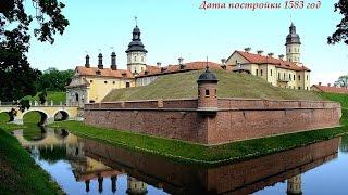 Несвижский замок, Белоруссия, Nesvizh Castle(Начни зарабатывать на своём канале уже сейчас http://join.air.io/Piterklad. Минимальные выплаты 1 y.e в WebMoney. Самые лучшие..., 2016-03-21T19:05:47.000Z)