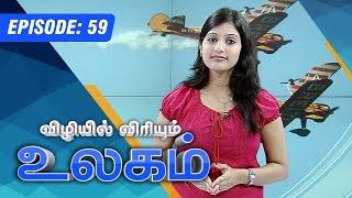 Viliyil Viriyum Ulagam 03-10-2015 Episode 59 full hd youtube video 03.10.15 | Vendhar tv shows World News spl 3rd October 2015