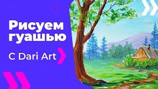 Как нарисовать яркий летний пейзаж гуашью/акрилом! #Dari_Art
