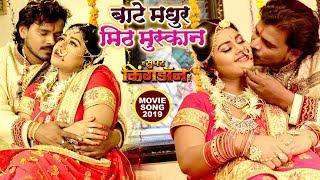 बाटे मधुर मीठ मुस्कान - #Pramod Premi का #सुहागरात स्पेशल गाना - Main Super King Don Hu - Movie Song