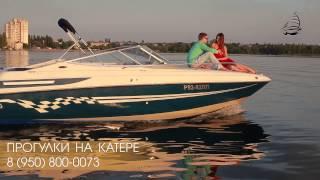 Прогулка на катере аренда прокат лодок яхт в Липецке(http://m.vk.com/lip340034 добавляйтесь к нам и получайте скидки., 2015-08-13T23:14:19.000Z)