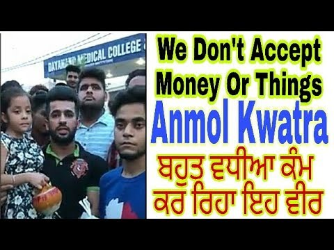 ANMOL KWATRA LUDHIANA | We Don't Accept Money Or Things | One Share Big Support |
