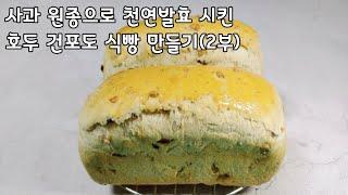 천연발효빵 만들기[2부] 호두 건포도식빵 만들기