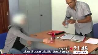 روبورتاج عن مركز التكفل بالشباب ضحايا الإدمان بالمغرب