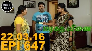 Marakatha Veenai 22.03.2016 Sun TV Serial