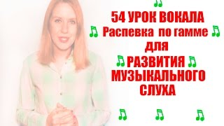 Распевка по гамме. Как научить петь. Как попадать в ноты.  54 Урок вокала