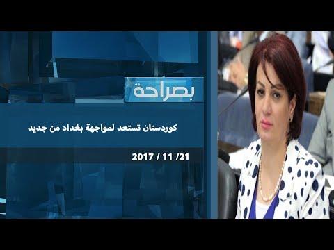 برنامج بصراحة.. كوردستان تستعد لمواجهة بغداد من جديد 2017 11 21