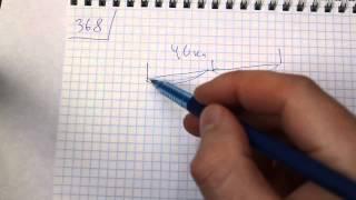 Задача №368. Математика 5 класс Виленкин.