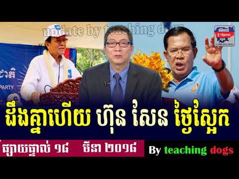 Cambodia News 2018 | RFI Khmer Radio 2018 | Cambodia Hot News | Morning, On Sunday 18 March 2018