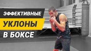 Уклон в боксе или как уклоняться от ударов лучше