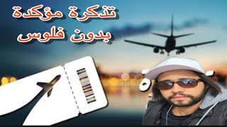 اسهل حجز تذكرة وهميه مؤكدة للسفر والسفارة 2020   ticket fly