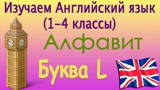 Видеокурс английского языка (1-4 классы) Алфавит. Буква L. Урок 12