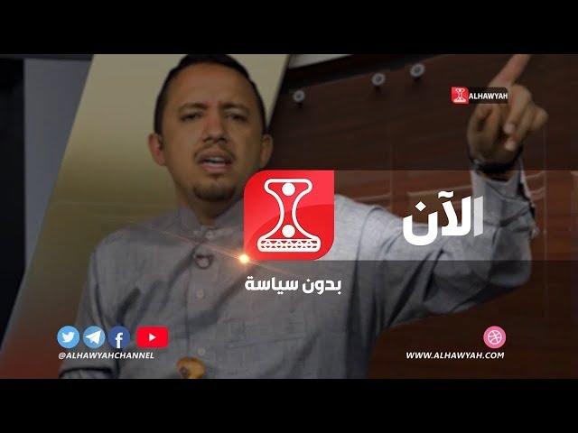 بدون سياسة │لماذا يجب ان نقف مع الحريزي│محمد العماد
