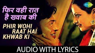 Phir Wohi Raat Hai Khwab Ki with lyrics | फिर वही रात है ख्वाब की के बोल | Kishore Kumar