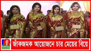 বাবা মা হারানো মেয়েদের বিয়ে দিলো তেজগাঁও সরকারি শিশু পরিবার | BanglaVision News