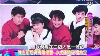 2014.06.03新聞娛樂通part3 被誤認吳奇隆女友 歡歡差點遭歌迷打瞎眼!