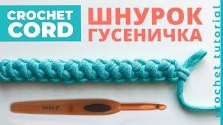 Как связать ШНУР ГУСЕНИЧКА крючком. Crochet Cord.