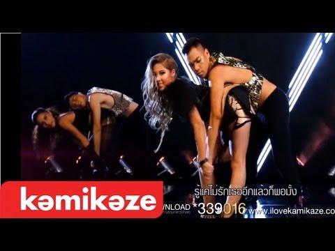 Mv Dance ถามผิดมั้ง What Da Heck Waii V