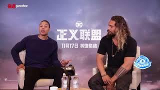 老外看东西:《权力的游戏》的杰森莫玛把《正义联盟》带到中国 Jason Momoa brings the Justice League to China