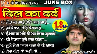 Kamlesh Barot Dil Ka Dard Dard Bhare Gane Hindi Sad Song