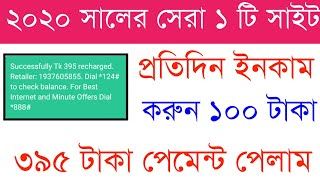 Best online income site 2020 || Earn 100-200 Tk perday bkash payment site 2020 || New Earning Site