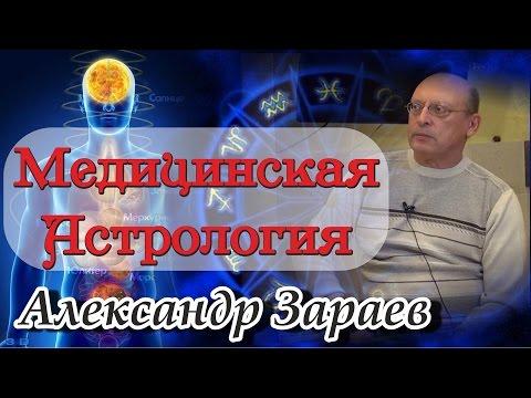 Медицинская Астрология Александр