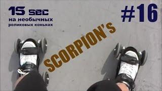 Необычные роликовые коньки - квады Scorpions(, 2015-07-08T11:11:22.000Z)