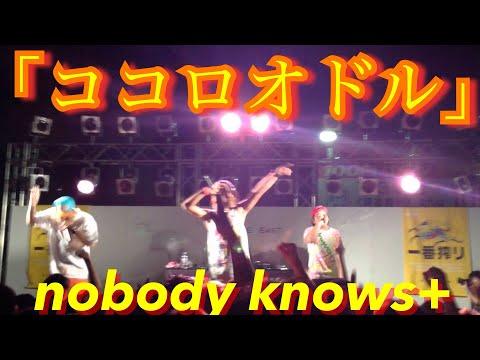 nobody knows+ 「ココロオドル」