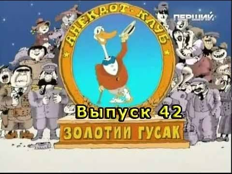 Золотой Гусь Анекдот Выпуск #42