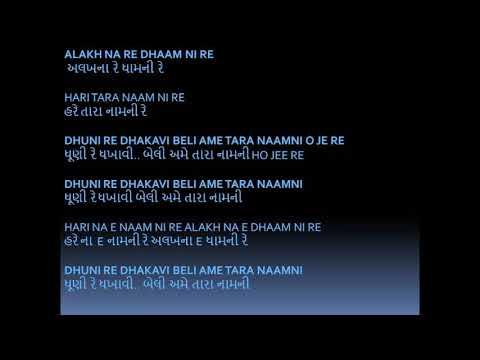 DHUNI RE DHAKHAVI sachin-jigar WITH LYRICS (English+Gujarati) by soul music