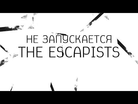 НЕ ЗАПУСКАЕТСЯ THE ESCAPISTS ЛИЦЕНЗИЯ РЕШЕНИЕ!!!