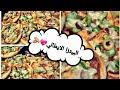 طريقة عمل البيتزا طريقه عمل البيتزا بالعجينه السحريه 👌طريه وهشه تحفه مفيش كلام فيديو من يوتيوب