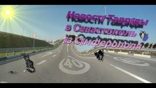 #Таврида трасса Симферополь Севастополь  Что происходит