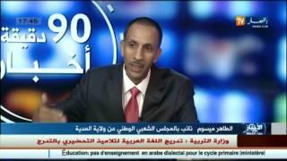 """الطاهر ميسوم يعلق على فشل الجزائر في تنظيم الكان  """"مراحيض معندناش ..بركاونا متمسخير !!"""""""