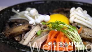 맛TV-고려삼계탕의 '버섯 돌솥비빔밥'