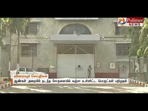 Bengaluru parapana agragrahara prision inspection