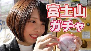 【ガチャ】ガチャガチャ王におれはなる!富士山のガチャに挑戦!!