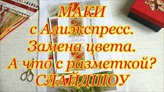 ♥163 МАКИ - набор с Алиэкспресс. ГОТОВАЯ РАБОТА/о стирке и замене цвета/ СЛАЙДШОУ