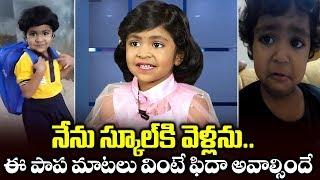 నేను స్కూల్ కి వెళ్లను..పాప మాటలు వింటే ఫిదా అవ్వాల్సిందే | Viral Baby Unnati Chaitra | PlayEven
