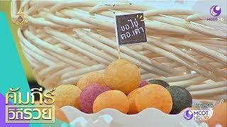 ขนมไข่เต่าสูตรคุณแม่-ปรับสูตรสู่ความทันสมัย-เคี้ยว-หนึบ-มันเน้นๆ-17พ-ค-62-คัมภีร์วิถีรวย-9-mcot-hd