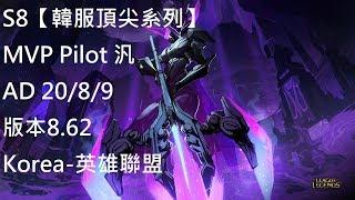S8【韓服頂尖系列】MVP Pilot 汎 Vayne AD 20/8/9 版本8.62 Korea-英雄聯盟