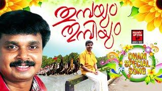മൊബൈൽ ഫോണിൽ ചിത്രികരിച്ച ഓണം സ്പെഷ്യൽ വീഡിയോ സോങ്ങ് | മലയാളക്കരയാകെ ..| Onam Songs Malayalam 2015