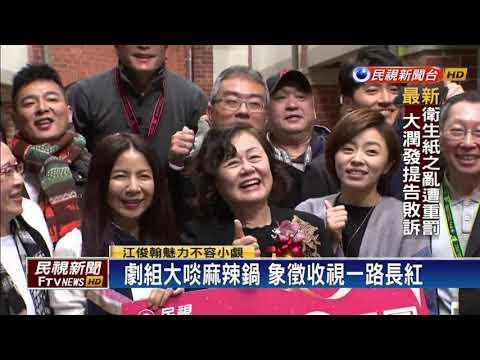 江俊翰回歸八點檔 劇組吃湯圓慶「團圓」-民視新聞