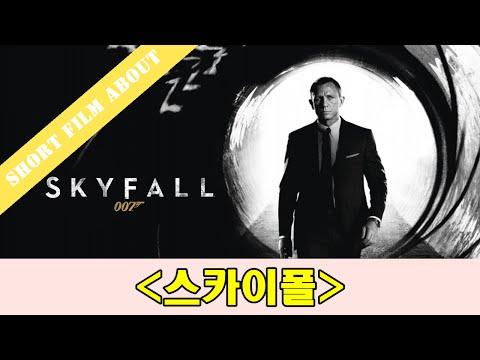 007 스펙터를 보기 전 - 스카이폴